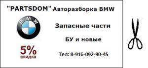 Разборка BMW БМВ