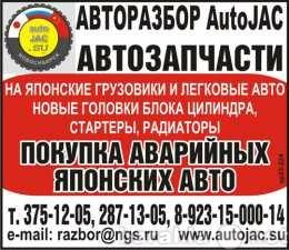 Авторазбор AutoJac