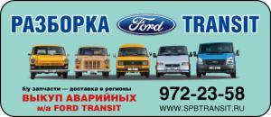 Разборка FordTransit