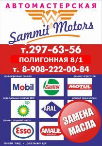Саммит - Моторс